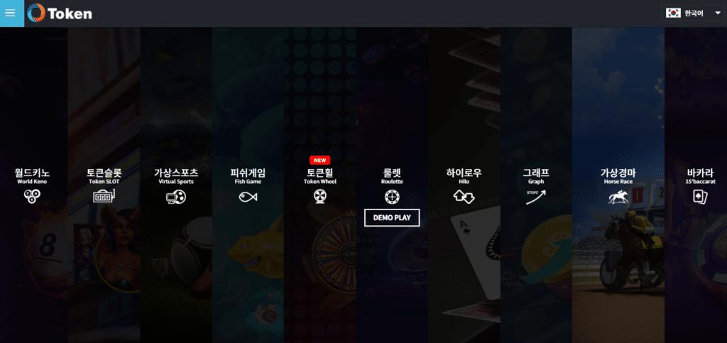 토큰게임 공식홈페이지